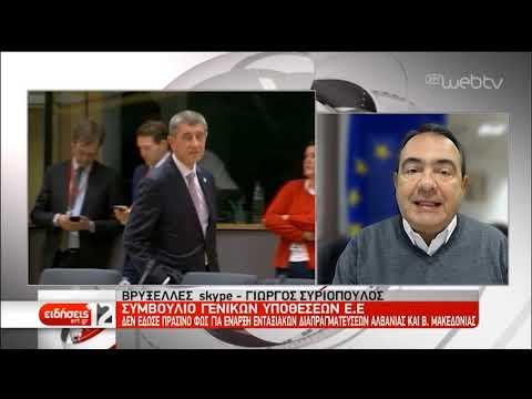 Στη Σύνοδο Κορυφής το άνοιγμα ενταξιακών διαπραγματεύσεων για Β. Μακεδονία-Αλβανία|16/10/19|ΕΡΤ