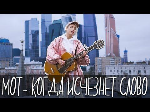 МОТ - Когда исчезнет слово (КЛАВА КОКА cover) live