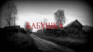 Обложка на видео о Страшные истории на ночь- Бабушка