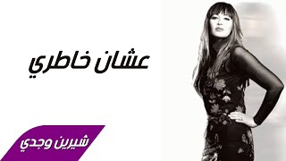 Sherine Wagdy - Ashan K'atry شيرين وجدي - عشان خاطري