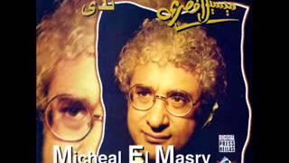 اغاني طرب MP3 الموسيقار ميشيل المصرى - الشك تحميل MP3
