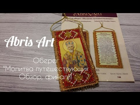 Молитва ко святой богородице аудио