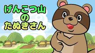 Japanese Children's Song - Baby Racoondog of Genkotsuyama - げんこつ山のたぬきさん