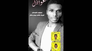 تحميل اغاني ابراهيم الجمعان والفنان عوض حنش يقولون العواذل MP3