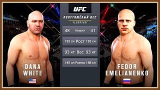 UFC 3 БОЙ Дана Уайт vs Федор Емельяненко (com.vs com.)