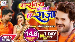 #Video #Khesari Lal का New #Bolbam Song - Saradiya Ho Jayi Ae Raja - Bhojpuri Kanwar Songs - Download this Video in MP3, M4A, WEBM, MP4, 3GP