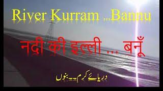 preview picture of video 'River Kurram Bannu  دریائے کرم'
