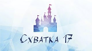 СХВАТКА 17