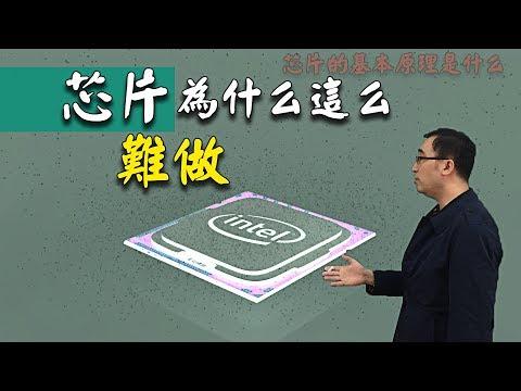 中兴禁令之芯片为什么这么难做?芯片的基本原理是什么?李永乐老师带你了解!(2018最新)