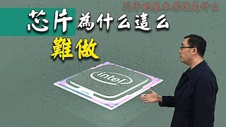 Explaining the ZTE Sanctions: Why is it so hard to create microchips? (2018)
