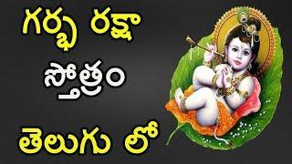 garbarakshambigai sloka for safe pregnancy and delivery of