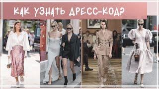 Как выбрать платье? СОВЕТЫ С ПРИМЕРАМИ