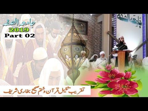 Taqreeb E Khatme Bukhari Jamia Suffah 2019 Part 02