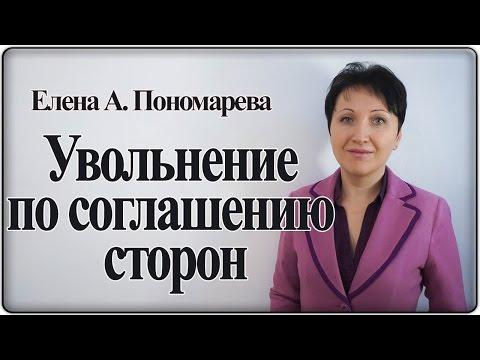 Идеальное основание увольнения – Елена А. Пономарева