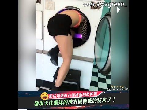 卡住繼妹的洗衣機背後真相曝光