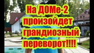 Дом 2 Новости 2 Августа 2018 (2.08.2018) Раньше Эфира