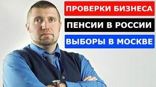 Дмитрий ПОТАПЕНКО — Проверки бизнеса. Пенсии в России. Выборы в Москве (Новости недели)