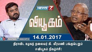 Viyugam - திராவிட கழகத் தலைவர் கி. வீரமணி பங்குபெறும் #வியூகம் நிகழ்ச்சி! | 14.01.17 | News7 Tamil