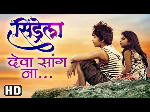 Hot Marathi Romantic Song Chand Matala – Mainlyplanesntrains