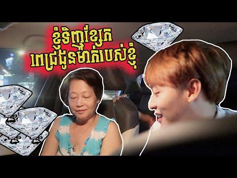ខ្ញុំទិញខ្សែកពេជ្រជូនម៉ាក់ខ្ញុំ    I Surprised My Mom With Diamond Necklace