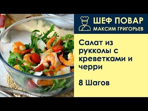 Салат из рукколы с креветками и черри . Рецепт от шеф повара Максима Григорьева