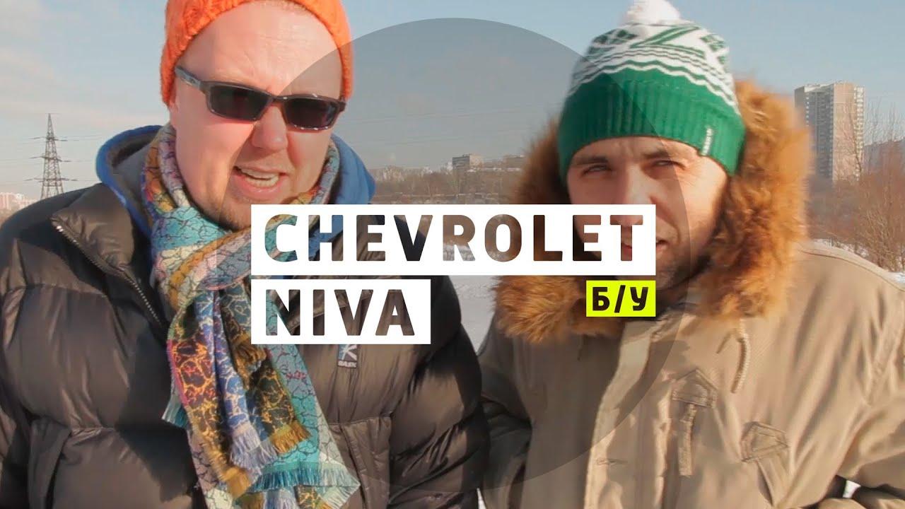 Фото к видео: Chevrolet Niva - Большой тест-драйв (б/у)
