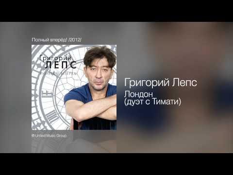 Григорий Лепс - Лондон (дуэт с Тимати) - Полный вперёд! /2012/