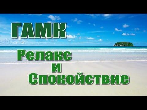 ГАМК, Релакс и Спокойствие видео