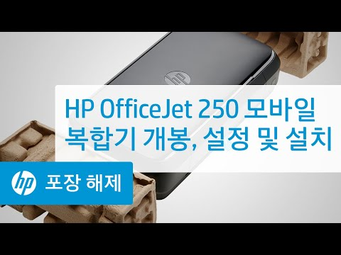 HP OfficeJet 250 모바일 복합기 개봉, 설정 및 설치