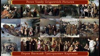 Василия перов картина рыболов