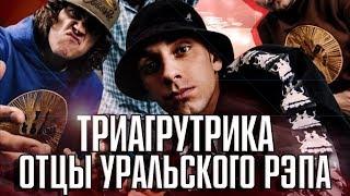 ТРИАГРУТРИКА   ЛЕГЕНДЫ ЧЕЛЯБИНСКОГО ХИП-ХОПА   ТГК, JAHMAL, VIBE