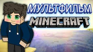 МУЛЬТфильм MineCraft  милая Анимация