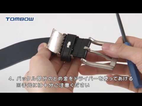 トンボ学生服【How -to動画】:ベルトサイズ調整の仕方