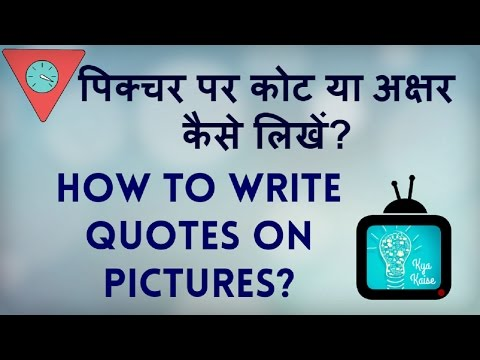 How To Make Pictures With Es Tasveeron Par E Kaise Likhte Hain