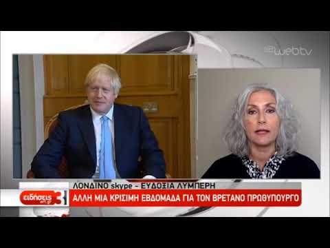 Βρετανία: κρίσιμη εβδομάδα για Τζόνσον – Επιμένει για πρόωρες εκλογές | 09/09/2019 | ΕΡΤ