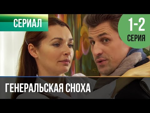 Вероника потерянная счастья 16 серия