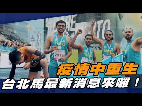 疫情中重生 台北馬拉松安全升級 12月開跑報名start ! 【MOMO瘋運動】