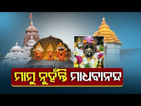 Controversy Erupts Over 'Podhuan Bhaara' Of Lord Balabhadra In Srimandir