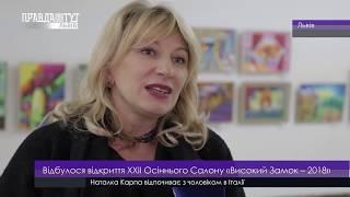 Lviv Art 10.11.2018
