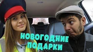 Таксист Русик. Новогодние подарки