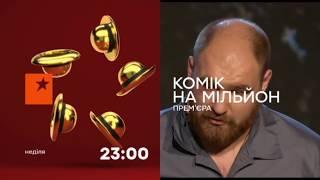 Образцовые выпускники - Комик на миллион, воскресенье, 23:00