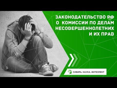 Комиссия по делам несовершеннолетних (день 1)