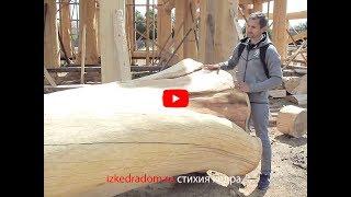 Стильный дом из кедра Post & Beam 350 m2  | Эксклюзивные кедровые дома | izkedradom.ru