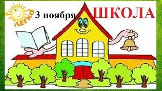 Школа  клуба