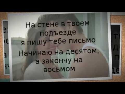 ФрендЫ и Алексей Воробьев - Всегда буду с тобой ( Текст – Lyrics )