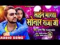 लाइन मारता सोनार राजा जी - Gunjan Singh 2019 का सबसे बड़ा हिट गाना - Line Marata Sonaar Raja Ji