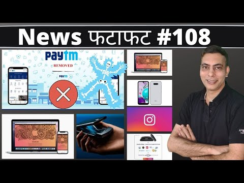 Paytm removed from Google Play Store, Apple Online Store in India