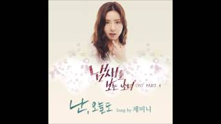[Audio/DL] The Girl Who Sees Smells (냄새를 보는 소녀) OST Part4 - I'll pray everyday (난 오늘도)