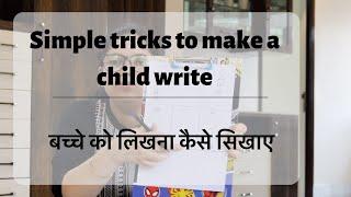 बच्चो को लिखना कैसे सिखाये | How to make child write easily
