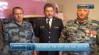 НОВОСТИ. ИНФОРМАЦИОННЫЙ ВЫПУСК 09.04.2019